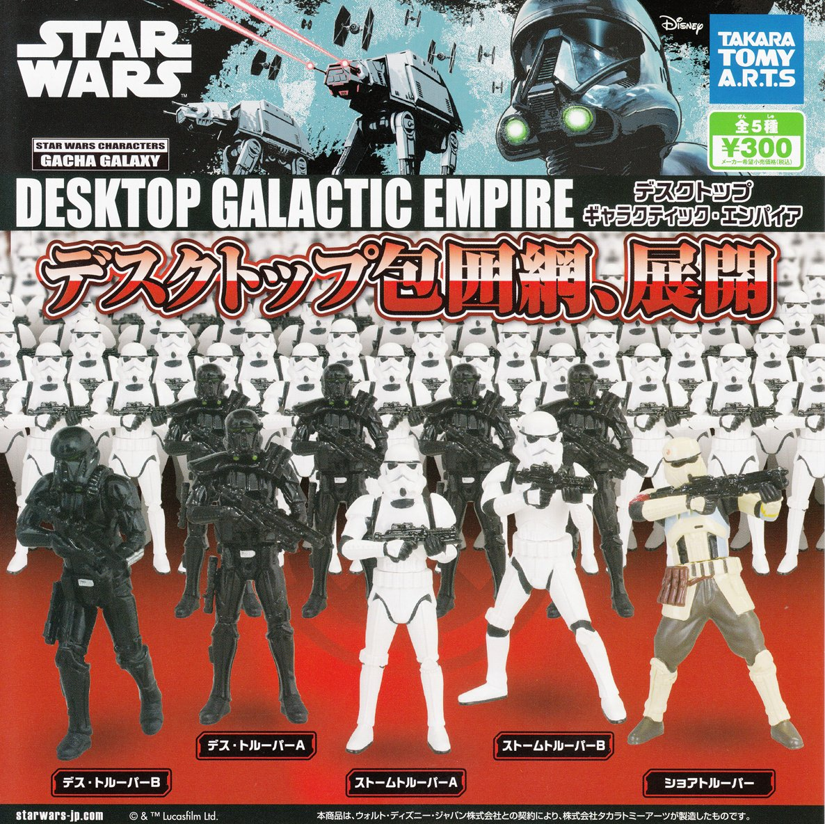 escritorio Star Wars Empire Gyarakuteikku: Amazon.es: Juguetes y ...
