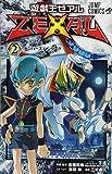 遊☆戯☆王ZEXAL 2 (ジャンプコミックス)