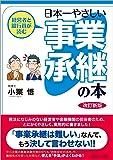 経営者と銀行員が読む 日本一やさしい事業承継の本 <改訂新版>