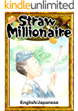 Straw Millionaire 【English/Japanese versions】 (KiiroitoriBooks Book 56) (English Edition)