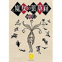 ヤマケイ文庫 魔女の薬草箱