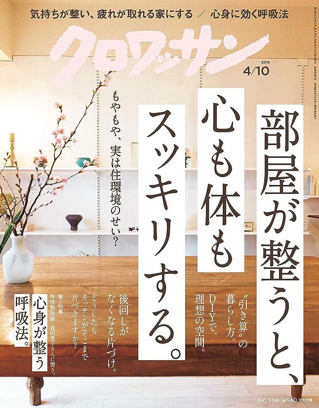 デマンドぼろリング都心に住む by suumo(バイ スーモ)2019年6月号