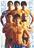 ポセイドンジャパン応援ブック