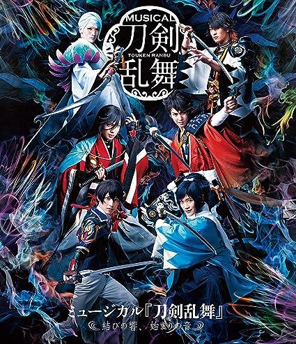 ミュージカル『刀剣乱舞』~結びの響、始まりの音~ [DVD]