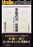 手筋の力 初級編 (マイナビ将棋文庫SP)