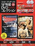 ジェリーアンダーソン特撮DVD 25号 (サンダーバード第25話/謎の円盤UFO第7話) [分冊百科] (DVD×2付)