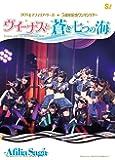 ヴィーナスと青き七つの海  アフィリア・サーガ5周年記念ライブツアーin東京公演【DVD】
