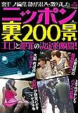 ニッポン裏200景 (別冊「裏モノJAPAN」)