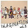 IMAGINATION vol.2 【数量限定盤】