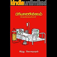 பிரியாணியிஸம்: #உயிருள்ளவரைபிரியாணி (Tamil Edition)