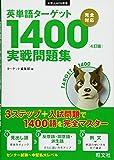 英単語ターゲット1400[4訂版]実戦問題集 (大学JUKEN新書英単語ターゲット1400)