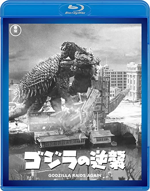 Amazon | ゴジラの逆襲 【60周年...