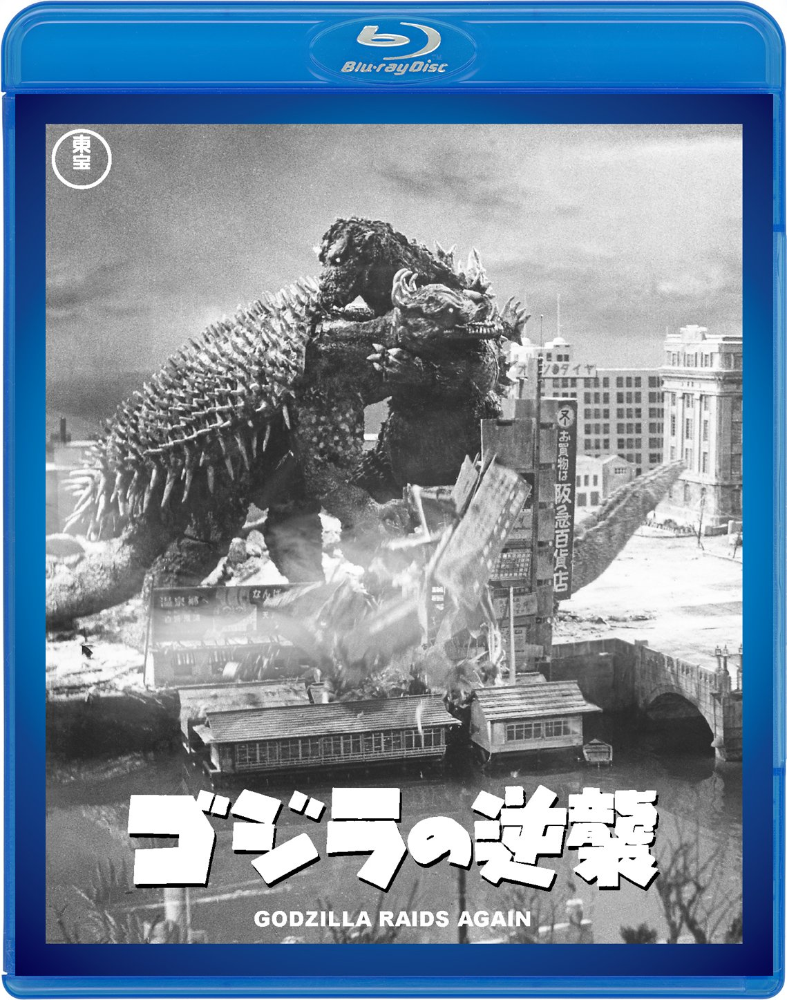 Sci-Fi Live Action - Godzilla No Gyakushu (60Th Anniversary Edition) [Japan BD] TBR-24330D