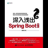 深入浅出Spring Boot 2.x(异步图书)