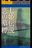 七姫伝説 恋の墓標