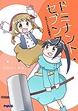 ドミナント・セブンス (ふかさくえみ短編集)