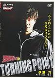 伊藤巧 タクミスタンピード2 TURNING POINT (<DVD> Lure magazine)