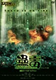 蠱毒 ミートボールマシン MEATBALL MACHINE KODOKU(アンレイテッド版) [DVD]