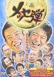 メッセ弾「ある意味コワイ」爆笑トーク編 [DVD]