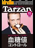 Tarzan (ターザン) 2018年4月12日号 No.738 [血糖値コントロール] [雑誌]
