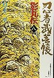 忍者武芸帳 8―影丸伝 (レアミクス コミックス)