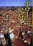 ボローニャ紀行 (文春文庫)