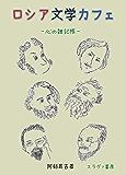 ロシア文学カフェ: 心の雑記帳