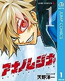 アナノムジナ 1 (ジャンプコミックスDIGITAL)