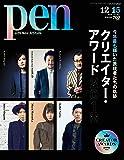 Pen(ペン) 2018年12/15号[クリエイター・アワード 2018]