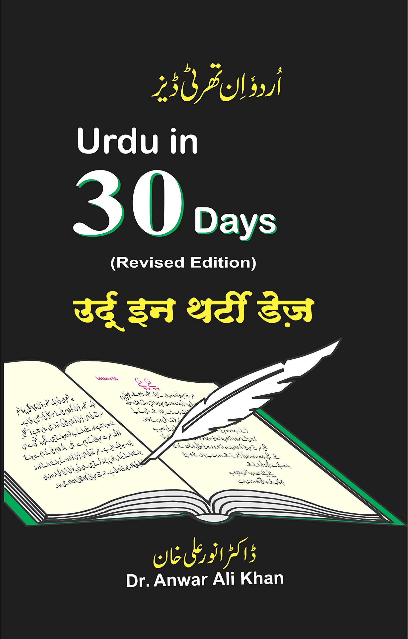 buy learn urdu in 30 days book online at low prices in india learn rh amazon in