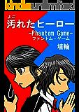 汚れたヒーロー: ファントム・ゲーム