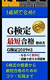 G検定 ~最短合格指南書~