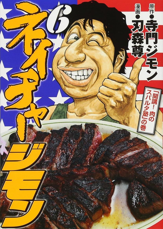 ネイチャージモン(6) (ヤンマガKCスペシャル)