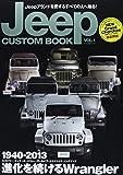 Jeep CUSTOM BOOK VOL.1 (ぶんか社ムック)