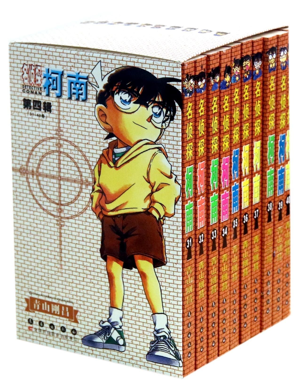 Download 名侦探柯南(第四辑)(31-40)(套装共10册) pdf epub