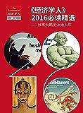 《经济学人》2016必读精选——当黑天鹅坐上无人车 (《经济学人》选辑)