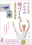 大人のための バレエの体づくり 美しさを磨く上達レッスン コツがわかる本