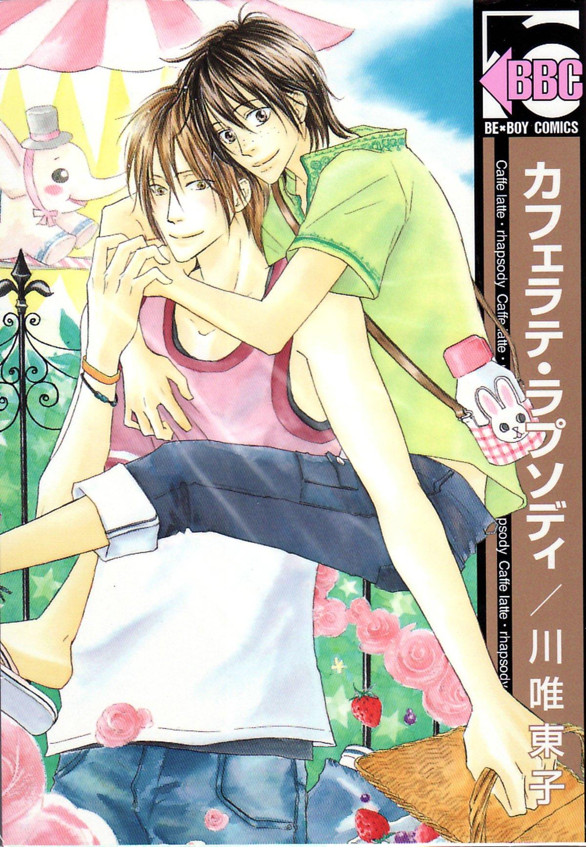 Free gay manga