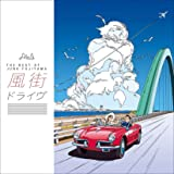 風街ドライヴ~THE BEST OF JUNK FUJIYAMA~