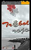 Trébol rojo (Spanish Edition)