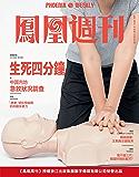 生死四分钟  香港凤凰周刊2018年第18期