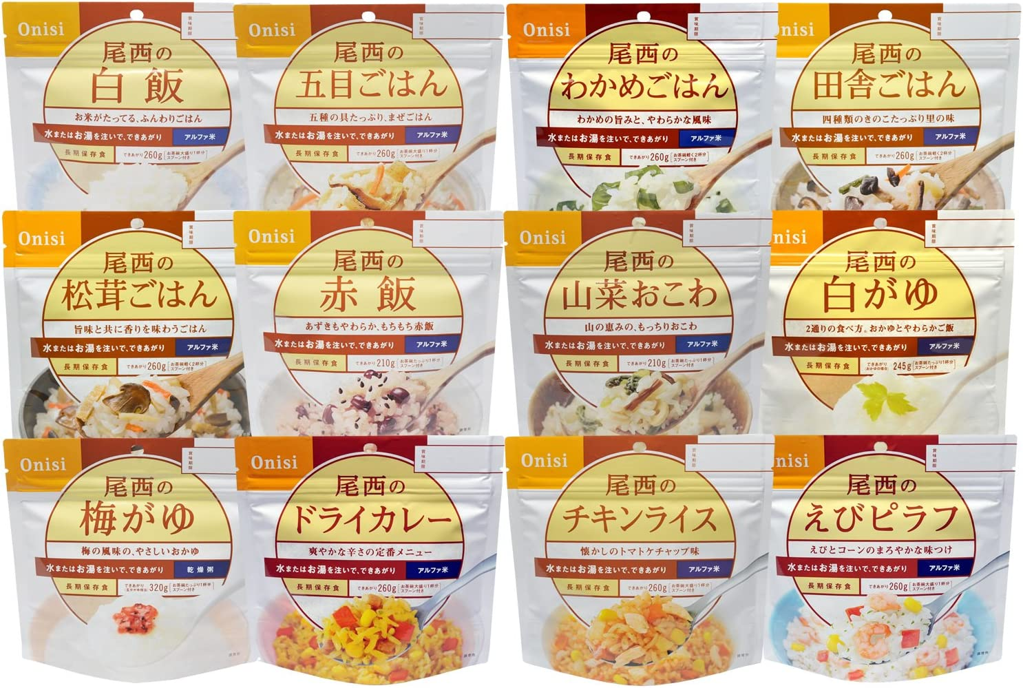 尾西食品 アルファ米12種類全部セット