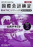 国際会計検定BATIC Subject2公式テキスト〈改訂版〉: 国際会計理論