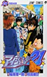 アイシールド21 24 (ジャンプコミックス)
