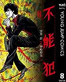 不能犯 8 (ヤングジャンプコミックスDIGITAL)
