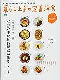 暮らし上手の定番洋食 (エイムック 2576)