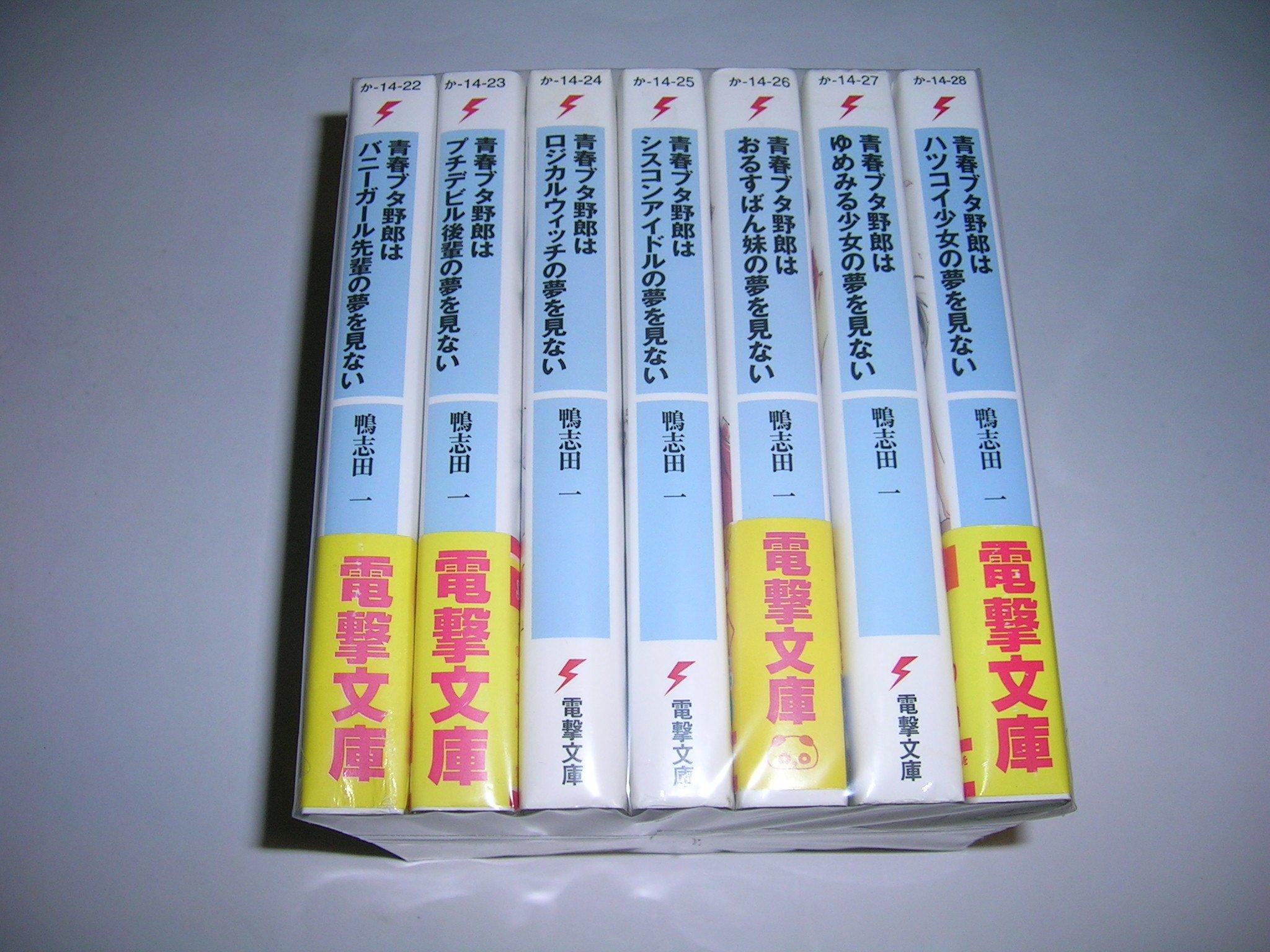 青春ブタ野郎シリーズ ライトノベル 1 7巻セット 鴨志田 一 溝口