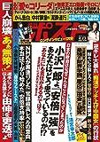 週刊ポスト 2017年 6/23 号 [雑誌]