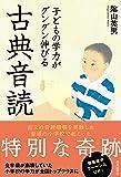 子どもの学力がグングン伸びる古典音読