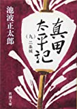 真田太平記(九)二条城 (新潮文庫)